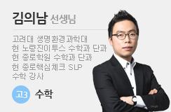 수학 김건우 선생님