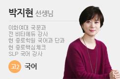 영어 김형태 선생님
