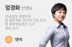 국어 정재헌 선생님
