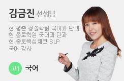 수학 김형석 선생님