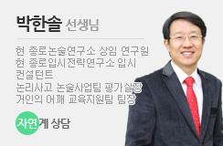 대학별 박한솔 선생님
