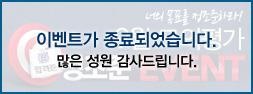 9월 모의평가 정조준 이벤트
