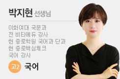 국어 박지현