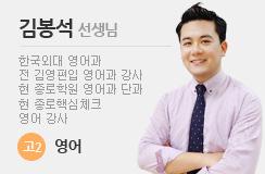 영어 김봉석