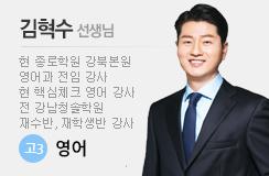 영어 김혁수