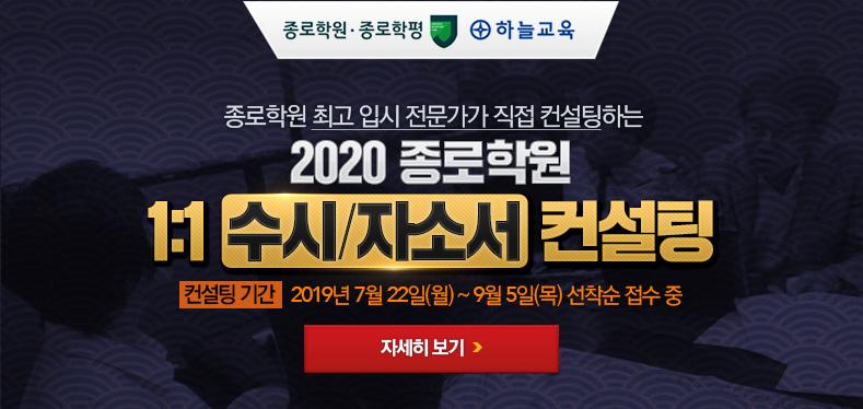 서울대 구술면접특강
