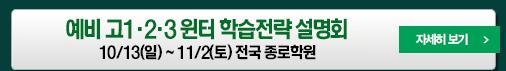 윈터스쿨 설명회