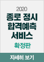 정시합격예측서비스 사전판매