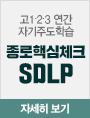 핵심체크 SDLP