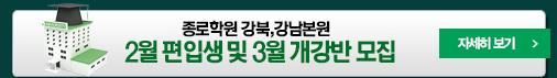 강남 강북 정규반