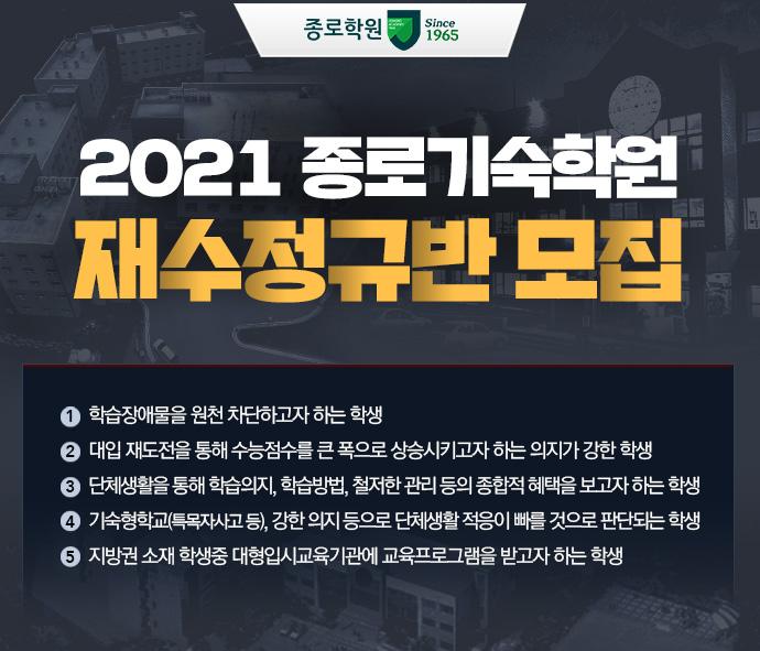 종로기숙학원 모집