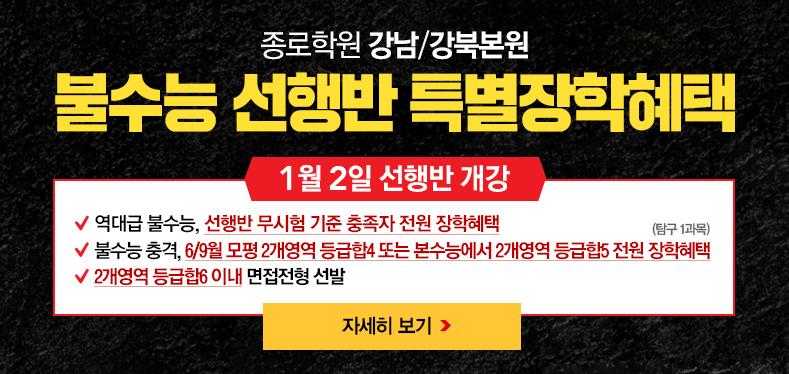 강남/강북 재수선행반