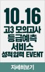 10월 모의고사 이벤트