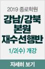 강남/강북 선행반