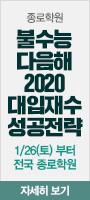 2020 재수생 설명회