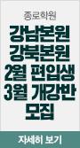 강북 강남 정규반
