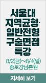 서울대논술특강