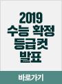 2019 대수능 긴급분석 서비스