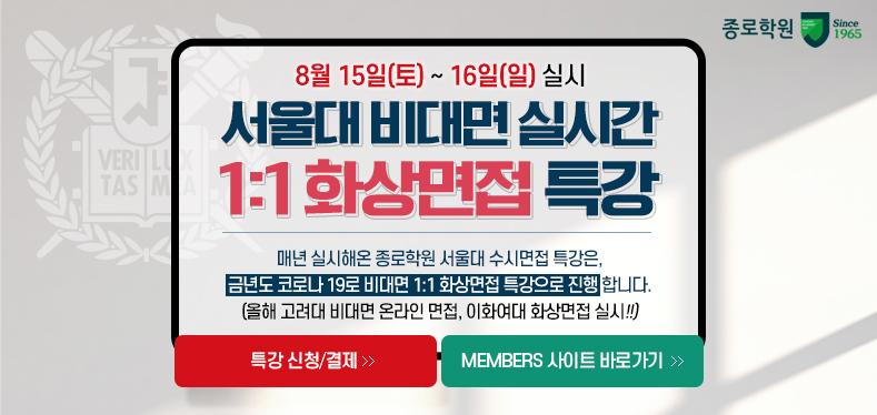 서울대 화상면접특강