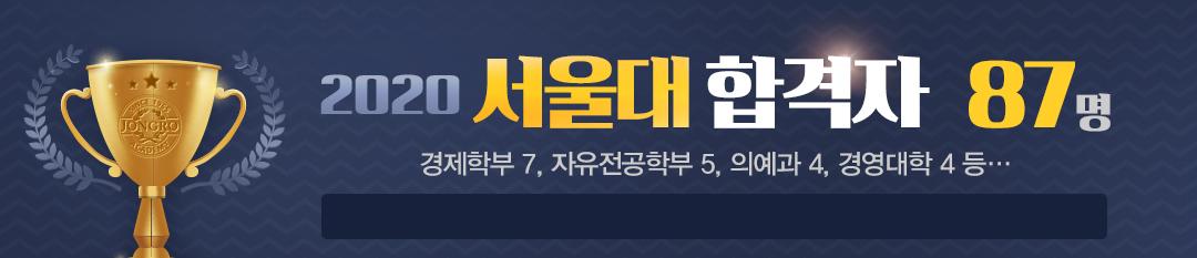 서울대합격자