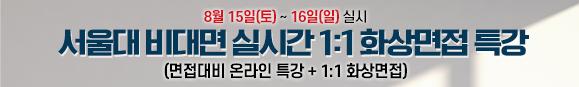 서울대 화상면접