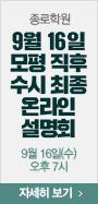 9월 모평설명회