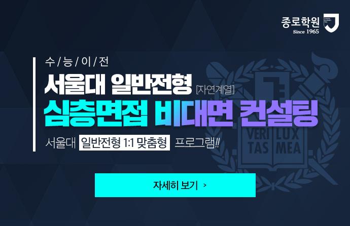 서울대 비대면 컨설팅