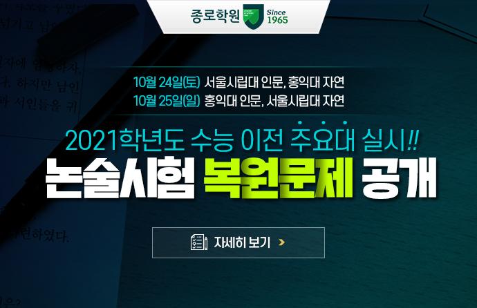 논술시험 복원문제 공개