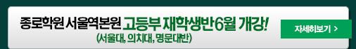 서울대 의치대반