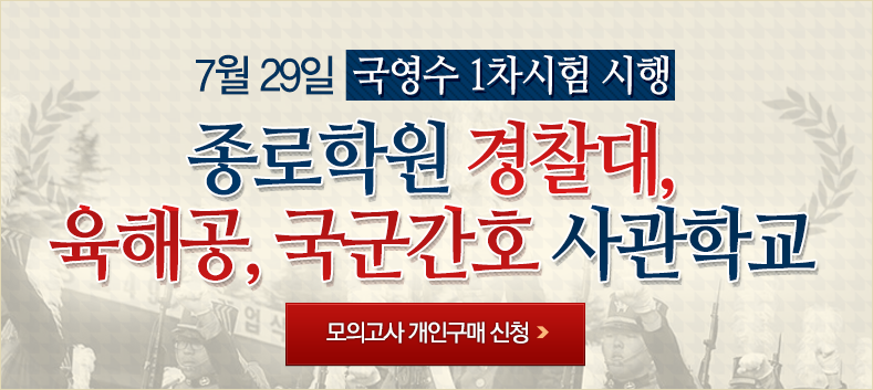 경찰대&사관학교 적중 모의고사 사전예약