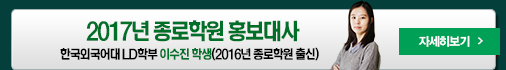 종로학원 홍보대사
