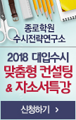맞춤형컨설팅 & 자소서특강