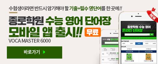 종로학원 영어단어장 모바일 앱 출시 !!