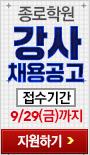국.수.영.탐 신규강사채용