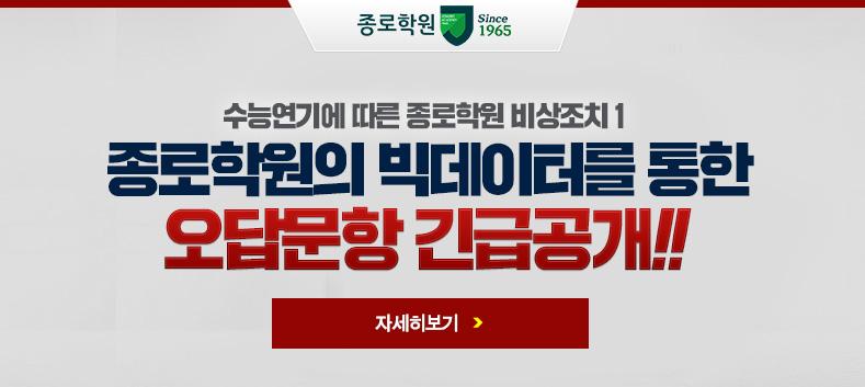오답문항 긴급공개