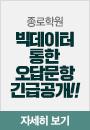 오답노트 공개