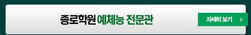 종로학원 예체능전문관