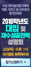 2017 수시 설명회