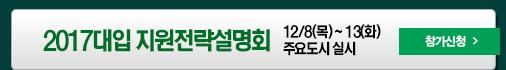 2017대학 입시설명회