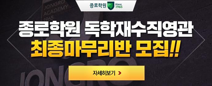 독학재수관, 강화독학재수기숙 편입생 모집