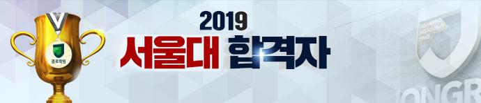 서울대수시합격자