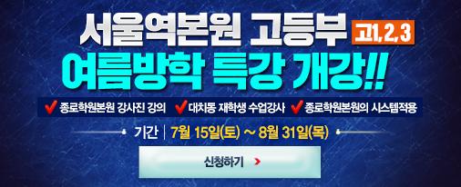 서울역여름방학특강
