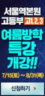 서울역본원여름방학특강
