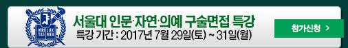 서울대구술면접특강