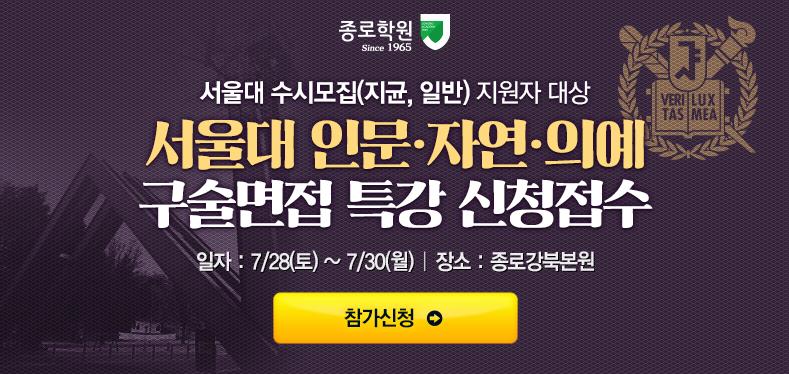 서울대 구술면접