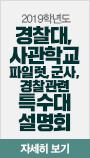 2019학년도 경찰대, 사관학교, 특수대 설명회