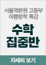 수학집중반 7월 23일 개강!!