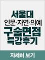 서울대 구술면접 특강 후기